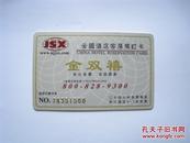 全国酒店客房预订卡 金双禧编号卡 塑料硬卡
