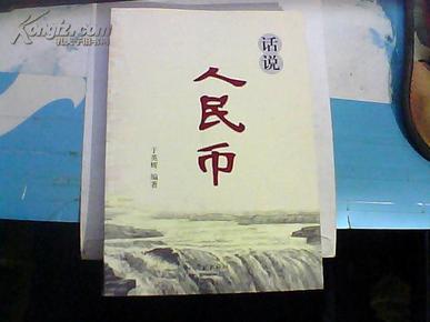 话说人民币   于英辉著  上海学林出版社
