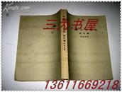 中国古代语法 《称代编》 周法高著【  【正版A5--7】