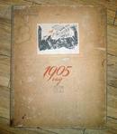 俄文版画册---1905年革命画集<4开活页24张带函套>