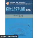 给排水工程仪表与控制(第2版)