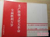 1966年毛主席第八次检阅文化革命大军 照片 (全套五张)