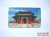 沈阳故宫博物馆 门票卡