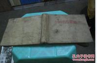 中国唱片歌曲选【1955年版印】  扉页有签名写字  货号26-2