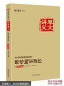 厚大司考2016年司法考试厚大讲义:鄢梦萱讲商经之理论卷(含知识产权法)