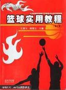 篮球实用教程(修订版)王贺立 周贤江