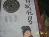 中国铜镜图鉴(馆藏本)