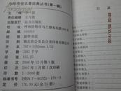 孝经【中华传世名著经典丛书】