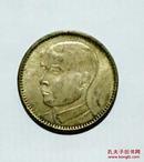 中华民国十八年二毫银币,孙像