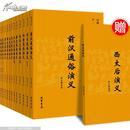 历朝通俗演义:毛泽东的历史枕边书(套装共12册)