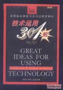 美国最富有创造力公司之经营妙计——技术运用301招