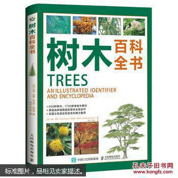 树木百科全书(正版真品-现货-精装) 带封膜