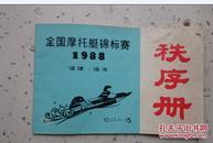 1988全国摩托艇锦标赛 秩序册