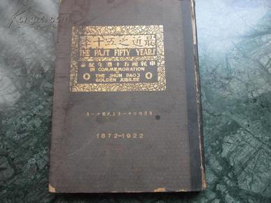 民国十二年初版《最近之五十年(申报馆五十周年纪念1872至1922)》大八开精装一厚册全,内有彩色大地图一张,有发刊词!有补图
