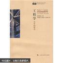 哲人石系列·工程学:无尽的前沿