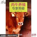 肉牛养殖技术书籍 畜禽养殖专家答疑丛书:肉牛养殖专家答疑