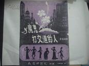 节目单:十场话剧《与魔鬼打交道的人》