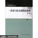 劳动与社会保障法教程(第三版)黎建飞