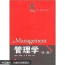 21世纪工商管理系列教材:管理学(第3版)
