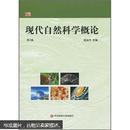 现代自然科学概论(第2版)