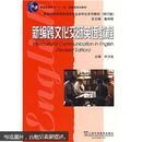 新编跨文化交际英语教程(修订版)