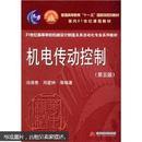 机电传动控制(第五版)冯清秀