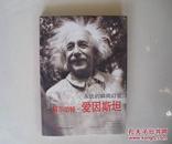 精装本 永远的瞬间幻觉 阿尔伯特 爱因斯坦 库存书