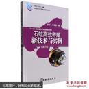 石蛙养殖技术书籍  棘胸蛙养殖技术视频 帮石蛙孵化 1光盘1书