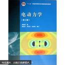 """""""十二五""""普通高等教育本科国家级规划教材:电动力学(第3版)"""