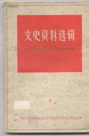 文史资料选辑--上海解放三十周年专辑(上)