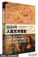 爱问百科人类艺术简史玛德琳迪克尔森