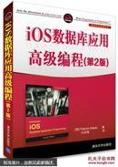 移动开发经典丛书:iOS数据库应用高级编程(第2版)