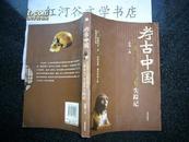 """考古中国---""""北京人""""头盖骨失踪记(插图本,正版现货,3.5折)"""