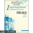 高等院校国际经济与贸易专业系列教材:国际商法(第6版)