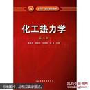 化工热力学  陈新志 化学工业出版社 9787122047731