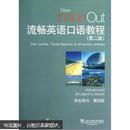 正版 流畅英语口语教程(第2版)附盘(学生用书)(第4册)9787544626026