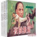 津门大侠霍元甲(1-7)(套装共7册)/冯育楠