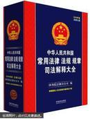 中华人民共和国常用法律法规法章司法解释大全总第九