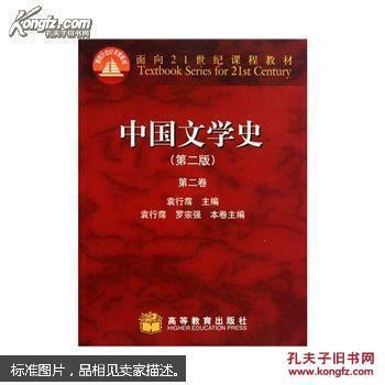 中国文学史(第二版)第二卷 袁行霈