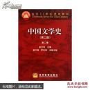中国文学史(第二版)第二卷