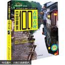 正版 中国最美100个古镇古村