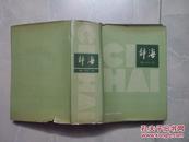 辞海 .1979年版缩印本