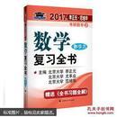 2017李正元范培华考研数学数学复习全书  数学三