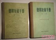 简明技术手册【第1、2册】精装本、2本合售