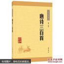 唐诗三百首(升级版)中华经典藏书