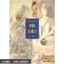 写给大家的中国美术史 一版一印 多幅古代名画彩图