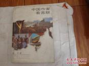 中国作家看苏联。