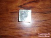 银质印泥盒一个4*4*1.8厘米