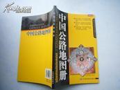 中国公路地图册( 2007 年版)
