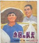 经典题材名家绘画 文革彩色连环画【《小钢和队长》】上海人民出版社—1975年1版印▼